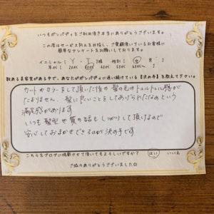 決め手アンケート224