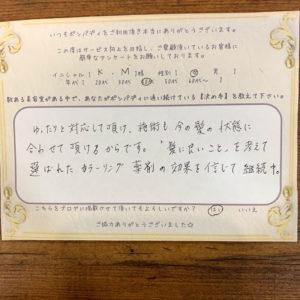 決め手アンケート240