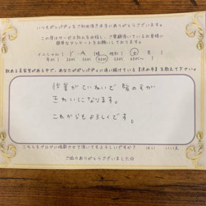 決め手アンケート233